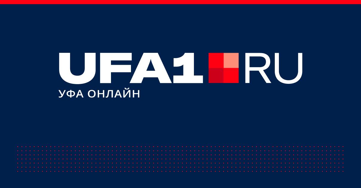 Картинки по запросу ufa1.ru