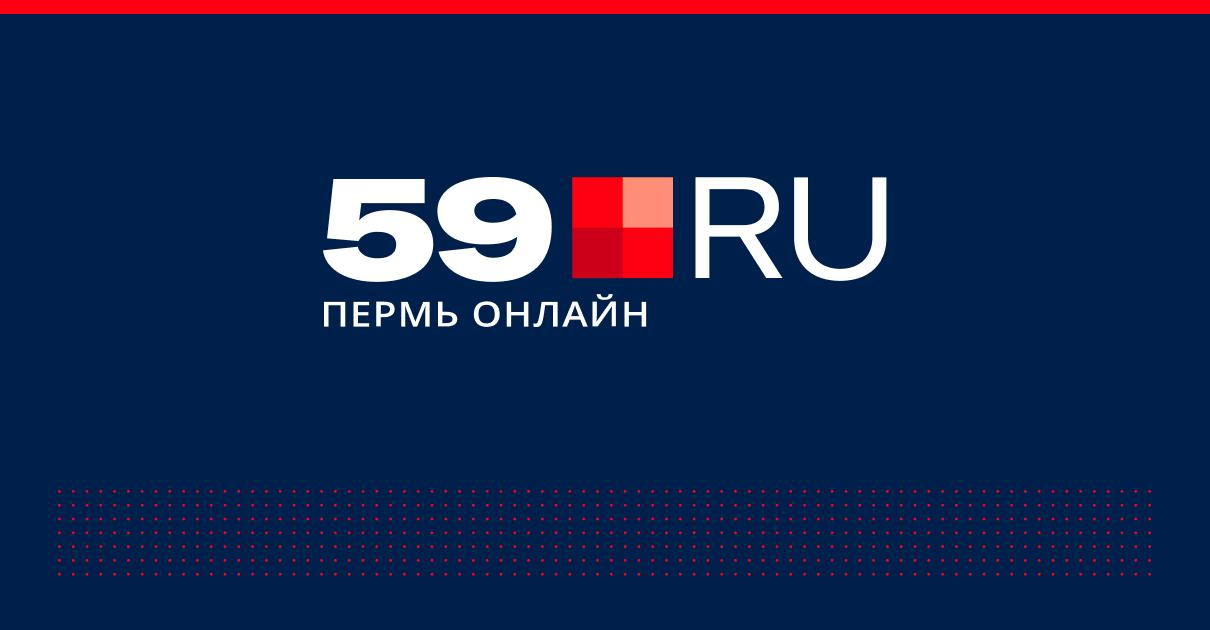 Порно пермь 59