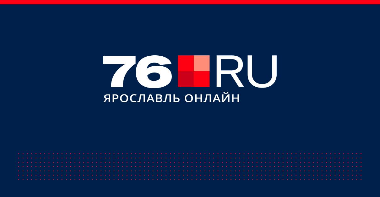 Картинки по запросу Новости Ярославля 76.ru